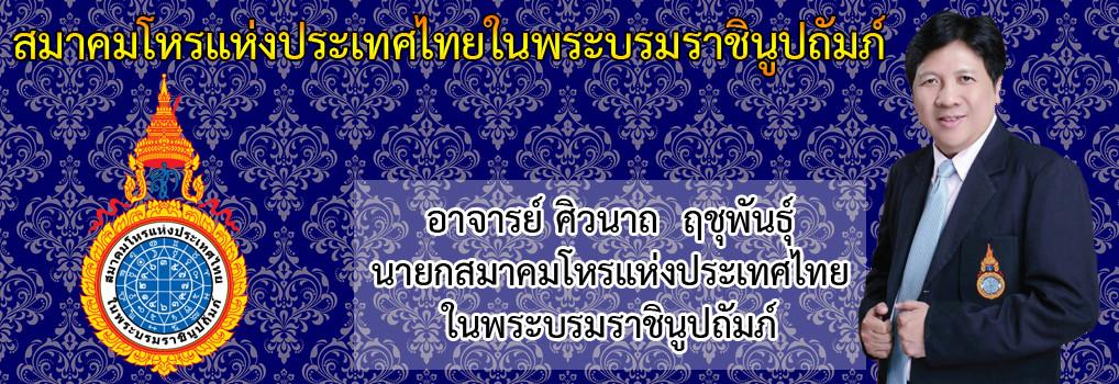 สมาคมโหรแห่งประเทศไทยในพระบรมราชินูปถัมภ์